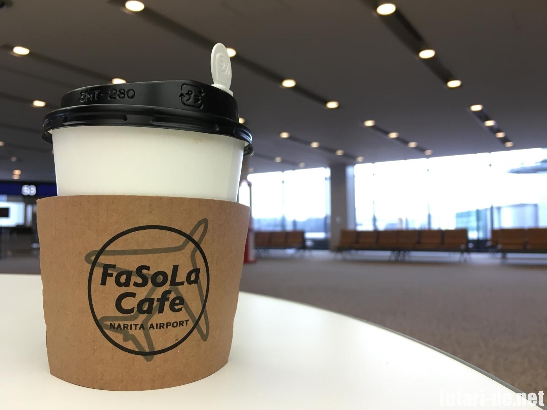 成田空港のFaSoLa Cafe