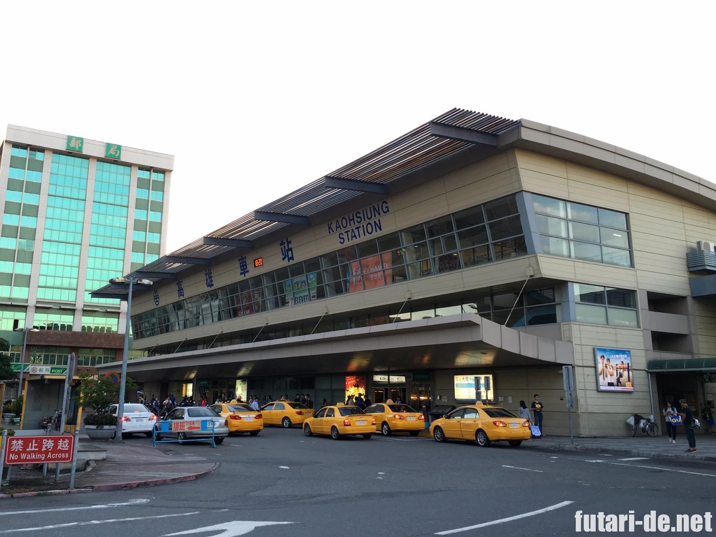台湾 高雄駅