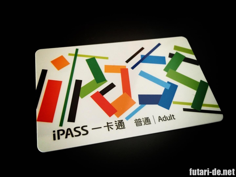 台湾 高雄iPASS