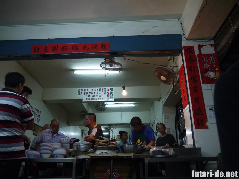 台湾高雄の鴨肉珍