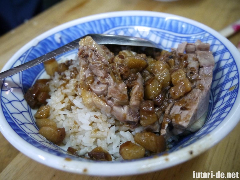 台湾高雄にある鴨肉珍の鴨肉飯