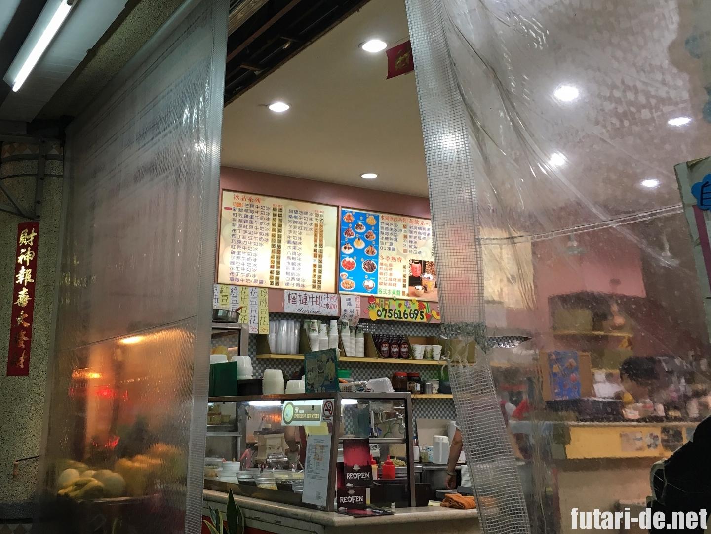 台湾 高雄婆婆冰 (旗艦店)