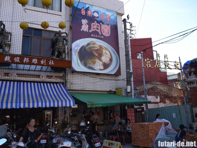 台湾台南の台南武廟肉圓