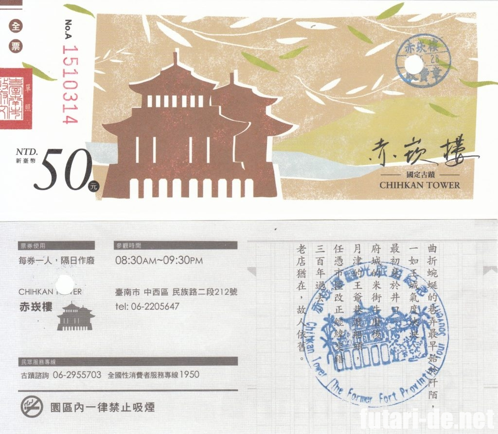 台湾台南市にある赤崁樓の入場券