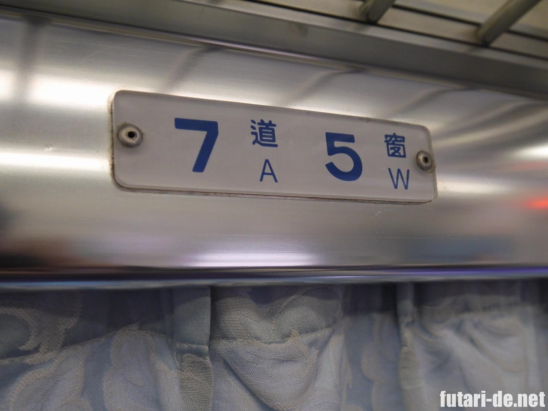 台湾 台鉄高雄駅発 自強号の内部
