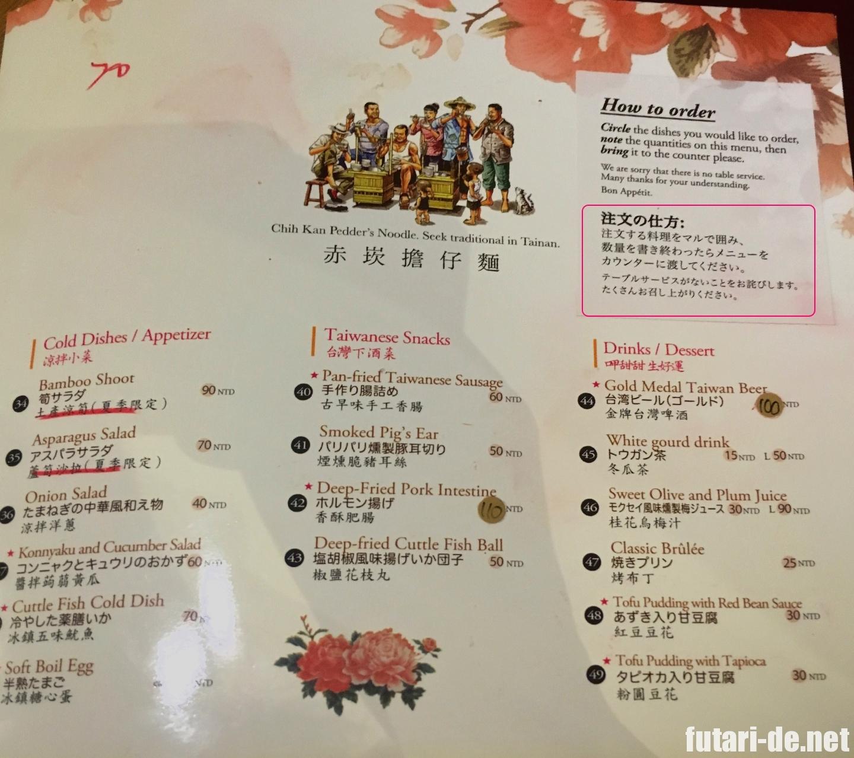 台湾台南市の赤崁擔仔麺メニュー