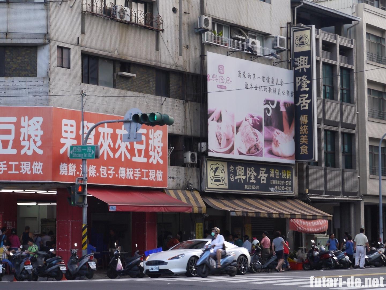 台湾高雄の興隆居