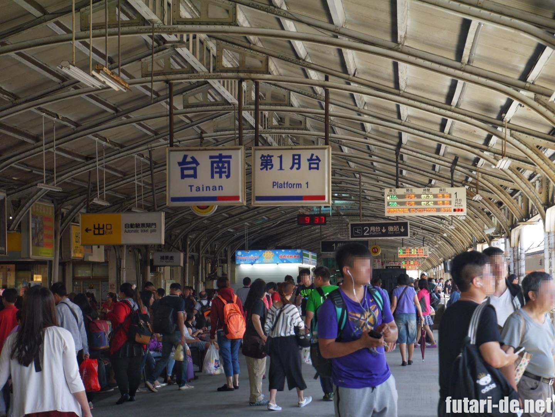 台湾 台鉄台南駅ホーム