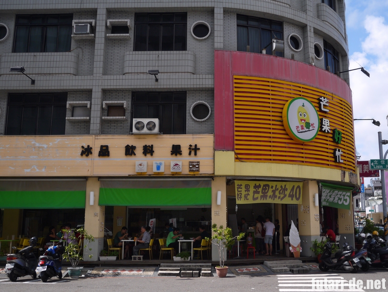 台湾高雄の芒果好忙