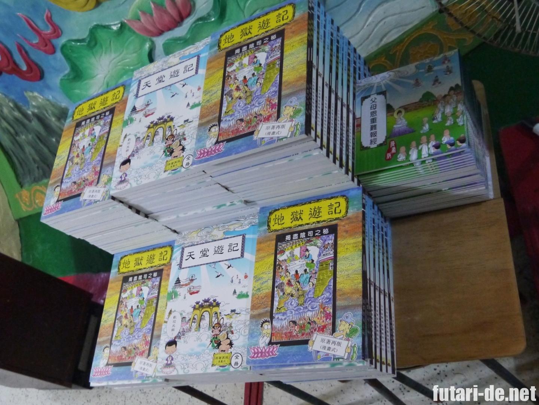台湾高雄の春秋閣