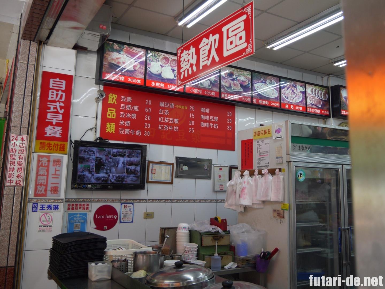 台湾高雄の田記豆漿