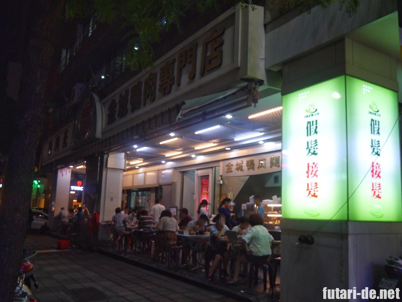 台湾高雄の金城鴨肉