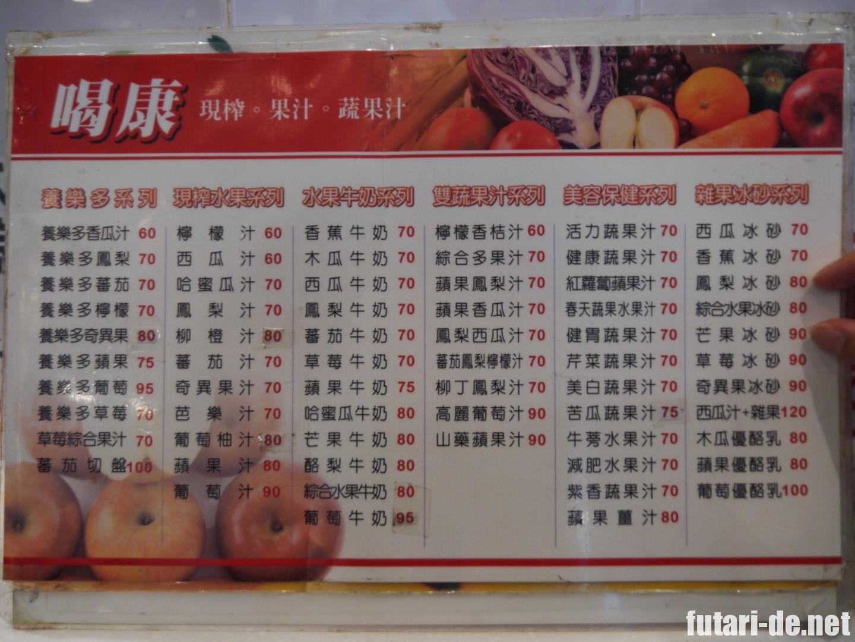 台湾高雄の漢神巨蛋購物廣場