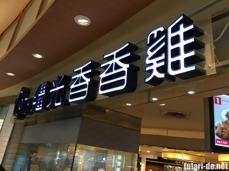 台湾高雄 漢神巨蛋購物廣場の繼光香香雞