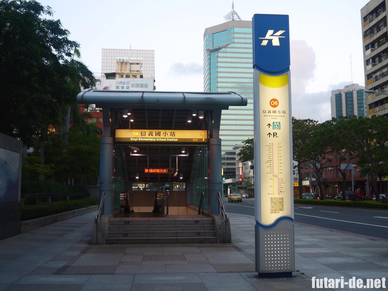 台湾高雄の地下鉄 信義国小駅