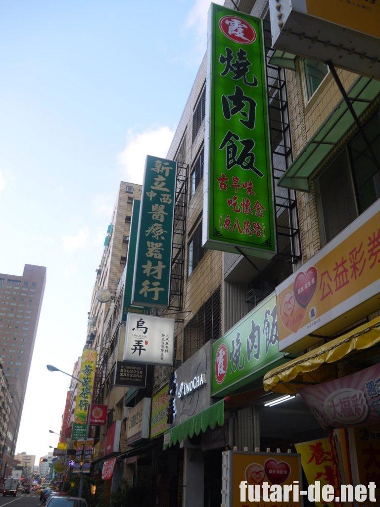 台湾高雄の阿霞焼肉飯