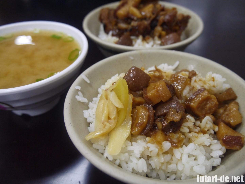 台湾高雄 阿霞焼肉飯の肉燥飯
