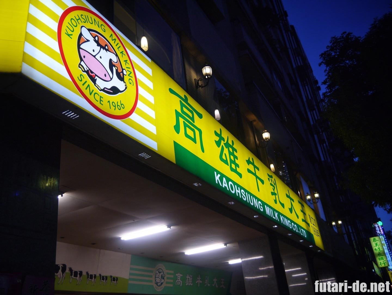 台湾 高雄牛乳大王