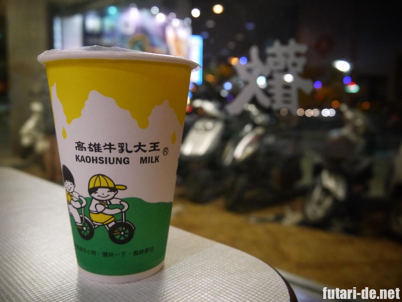 台湾 高雄牛乳大王の木瓜牛乳