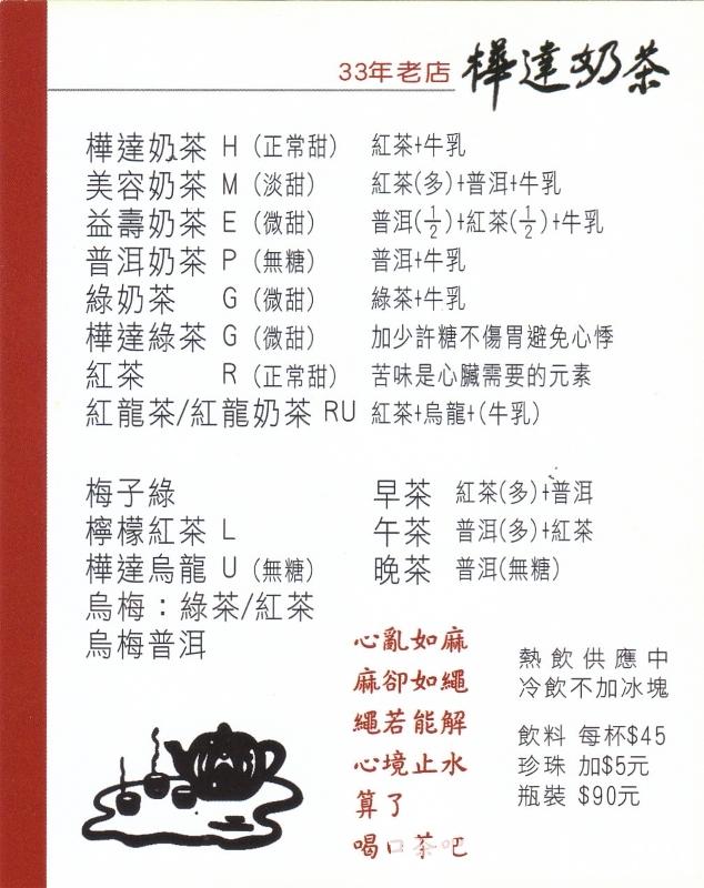 台湾高雄の樺達奶茶メニュー