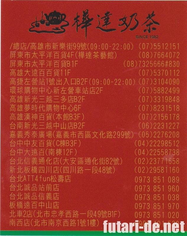 台湾高雄の樺達奶茶店舗一覧