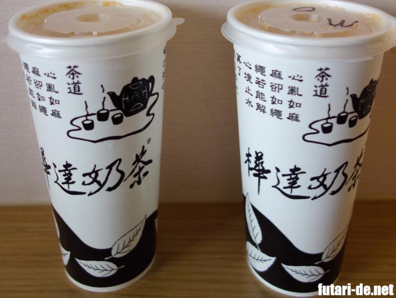 台湾高雄の樺達奶茶