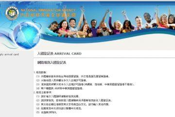 台湾オンライン入国カード