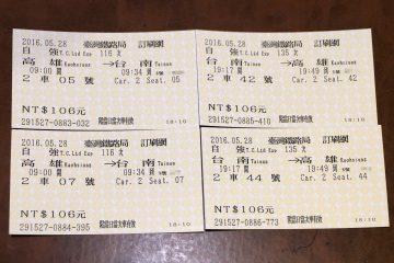 台鉄自強号チケット