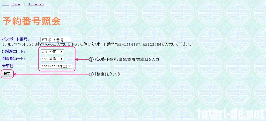 台鉄自強号オンライン予約