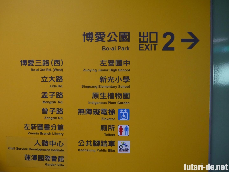 台湾高雄の生態園區駅