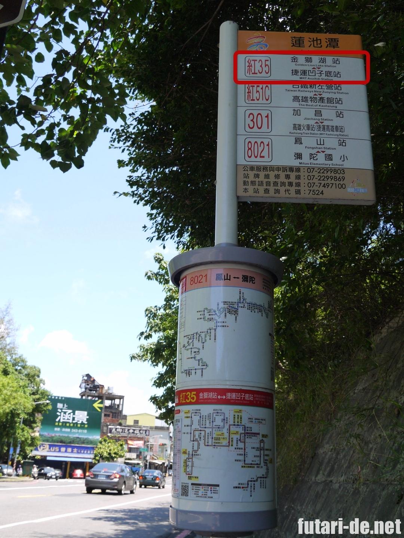 台湾高雄の蓮池潭バス停