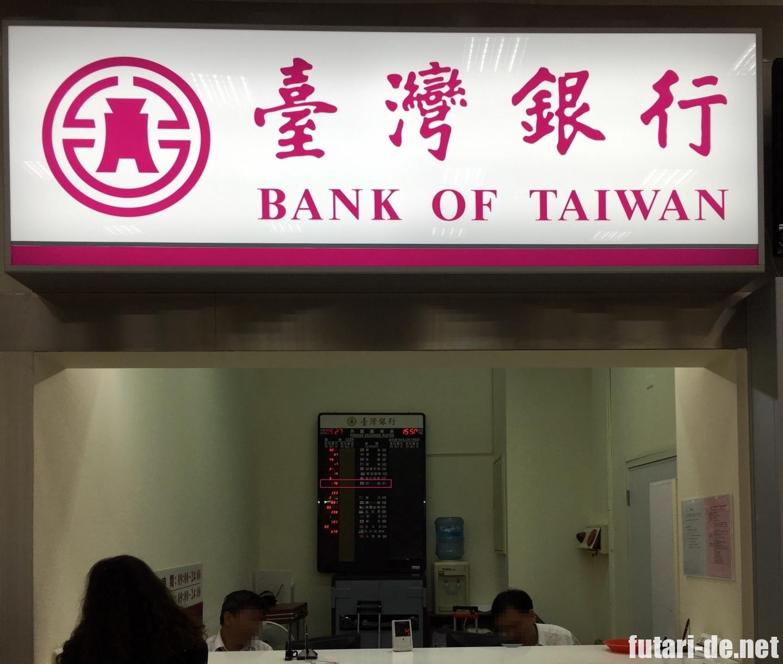 両替比較(台湾銀行)