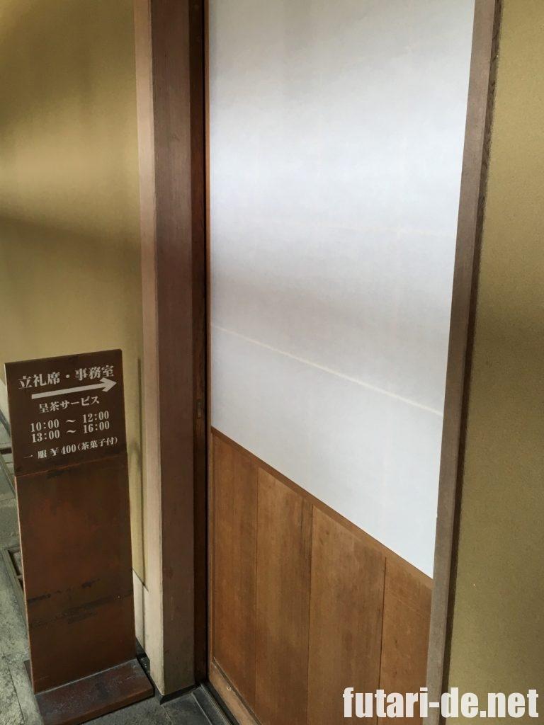 浜松城 松韻亭