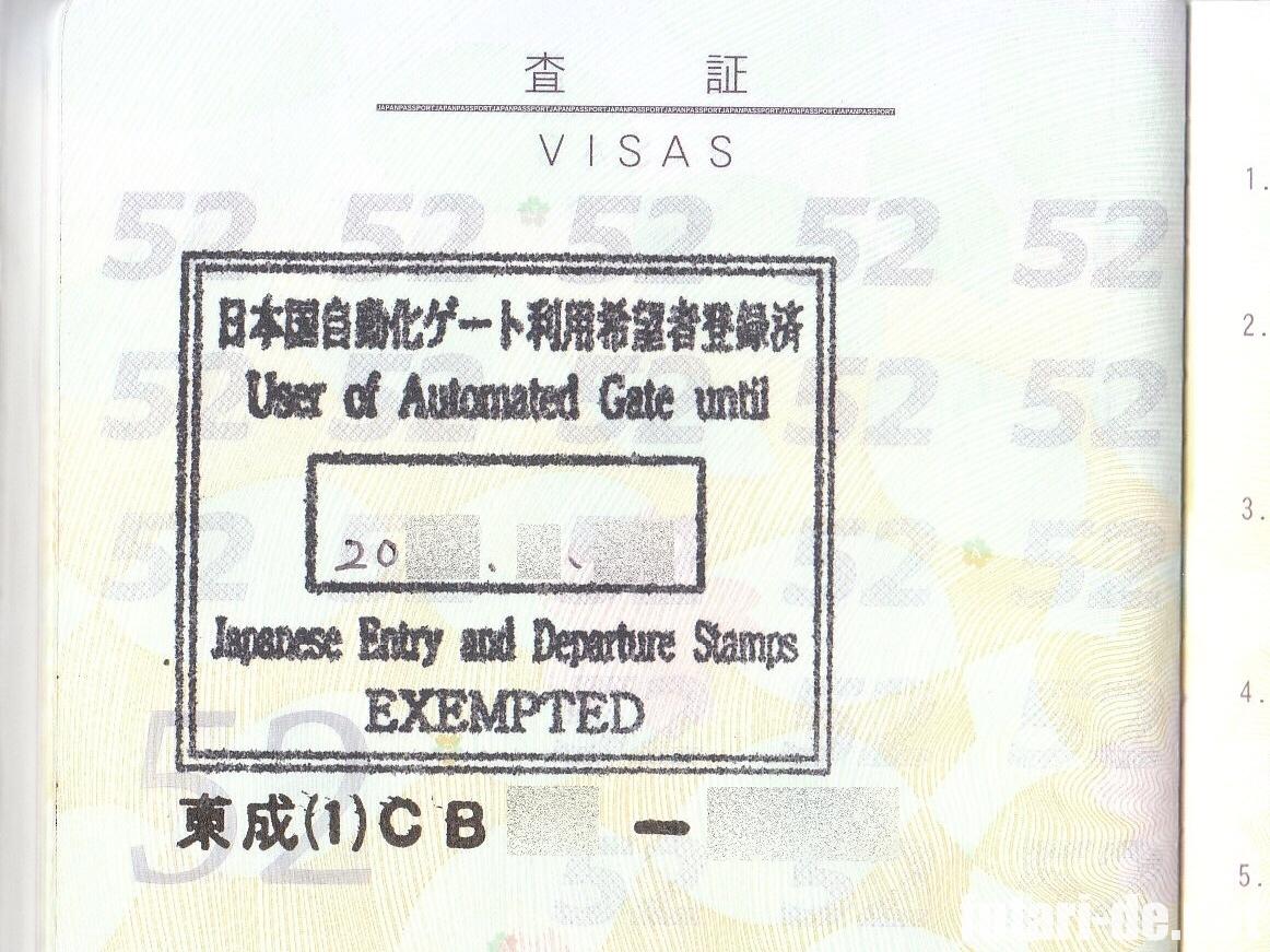自動化ゲート登録済