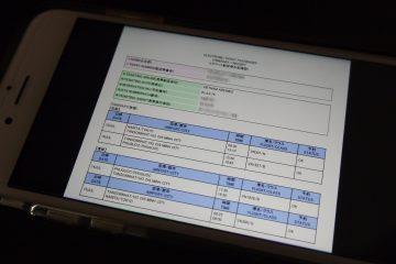 ベトナム航空 e-ticket