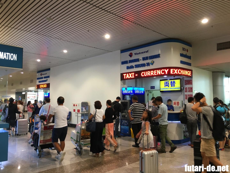ベトナム タンソンニャット国際空港両替