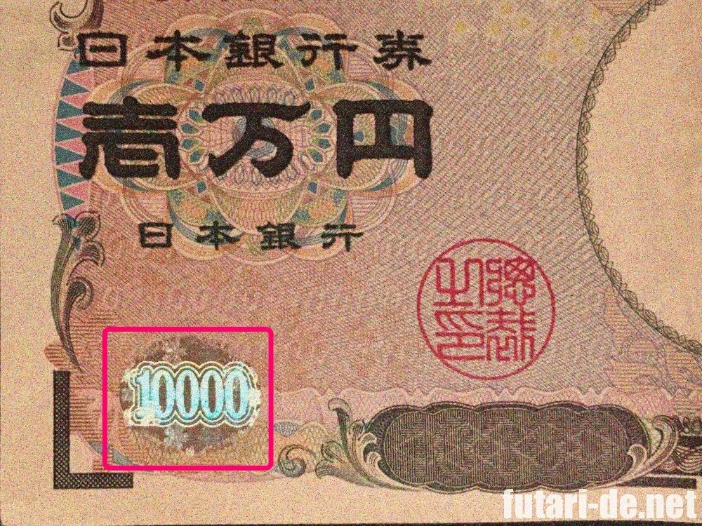 1万円札 ホログラム