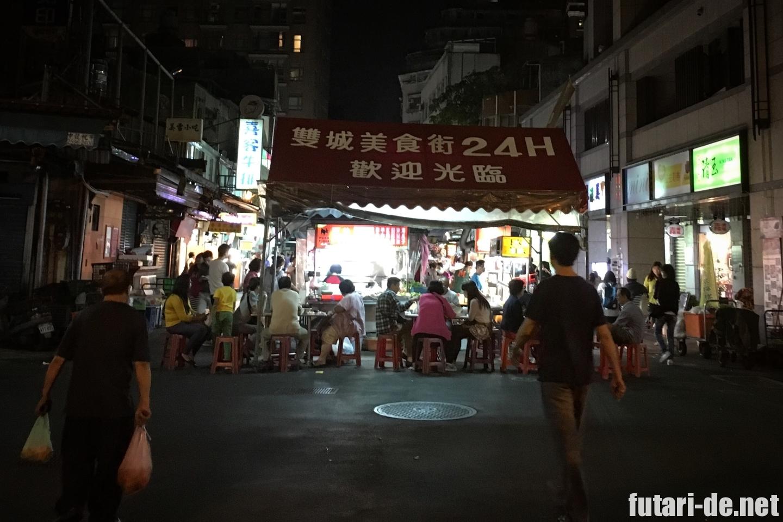 台北 雙城街夜市