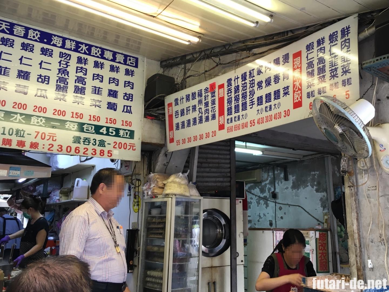 台湾 台北 海天香餃