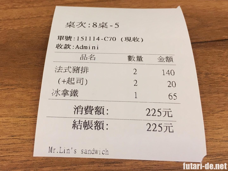台湾 台北 Mr.Lin's