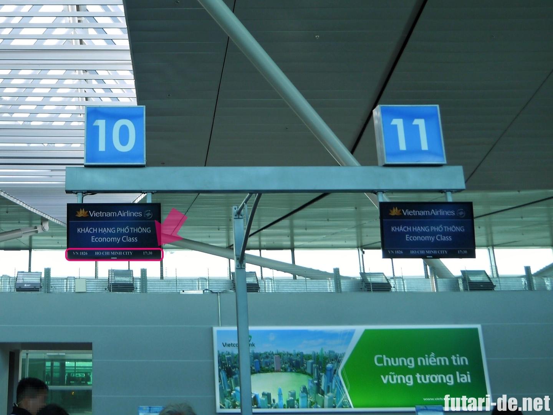 フーコック国際空港 ベトナム航空カウンター