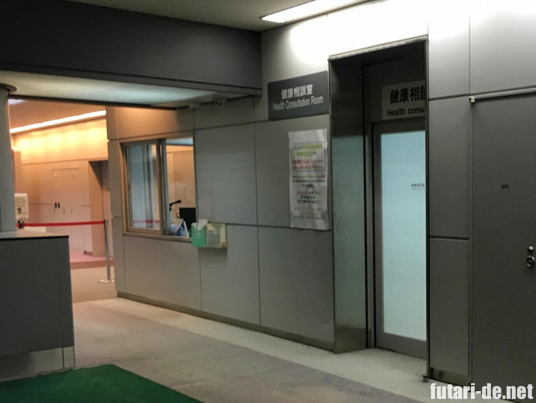 成田空港 健康相談室