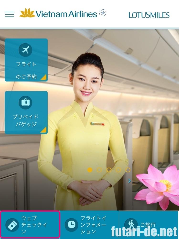 ベトナム航空 ウェブチェックイン スマホ