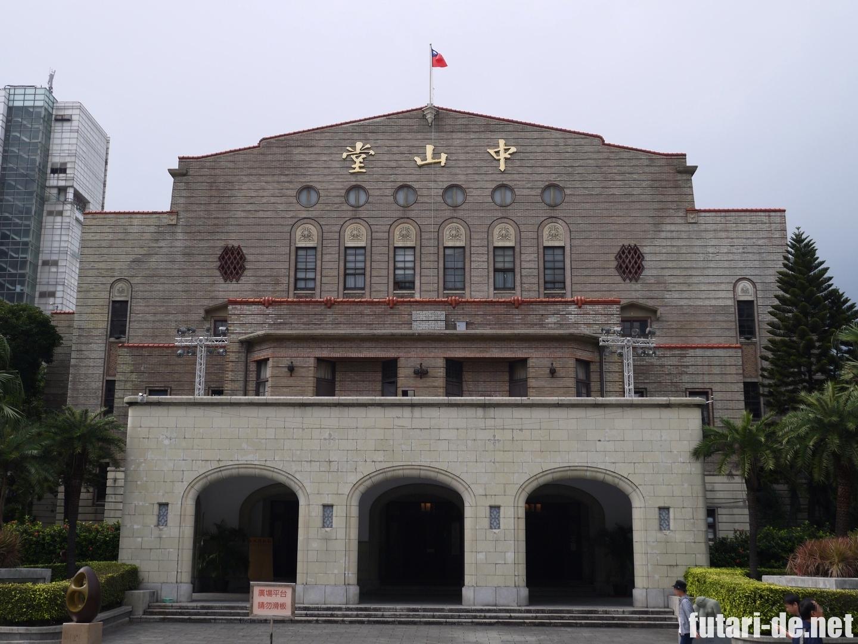 台湾 台北 中山堂