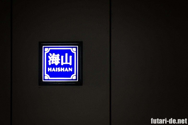 台湾 台北 海山