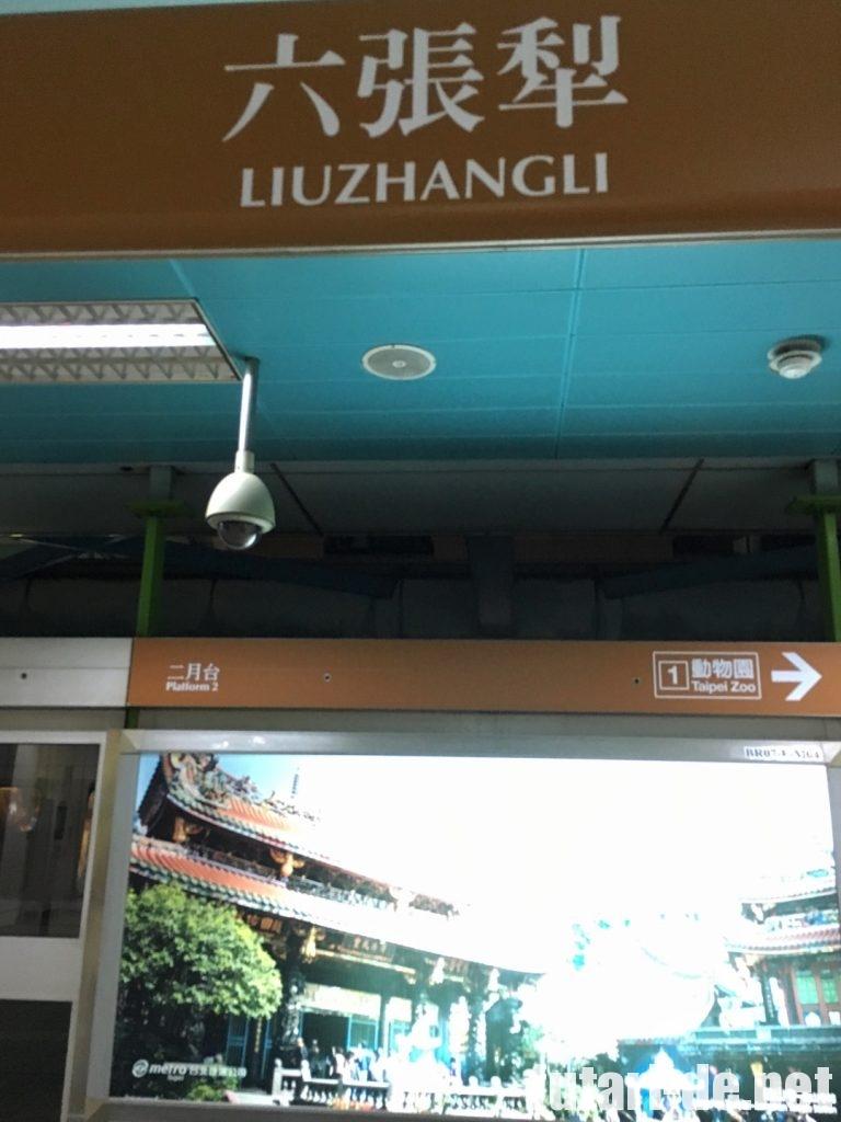 台湾 台北 六張犁駅
