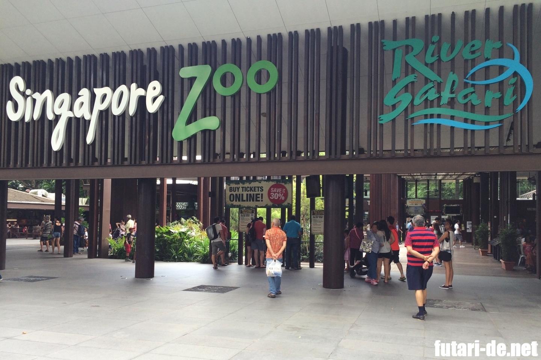 シンガポール リバーサファリ 入口