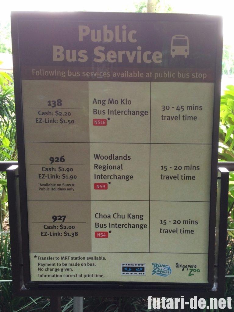 シンガポール リバーサファリ バス