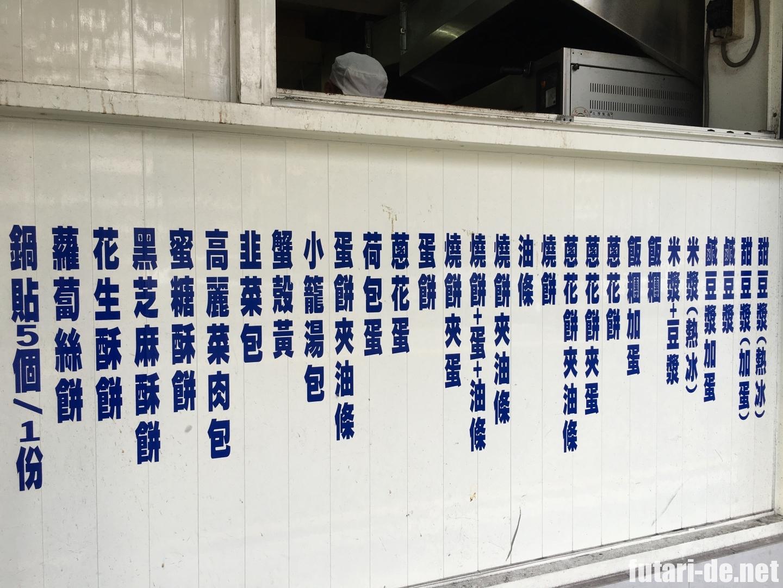 台湾 台北 鼎元豆漿