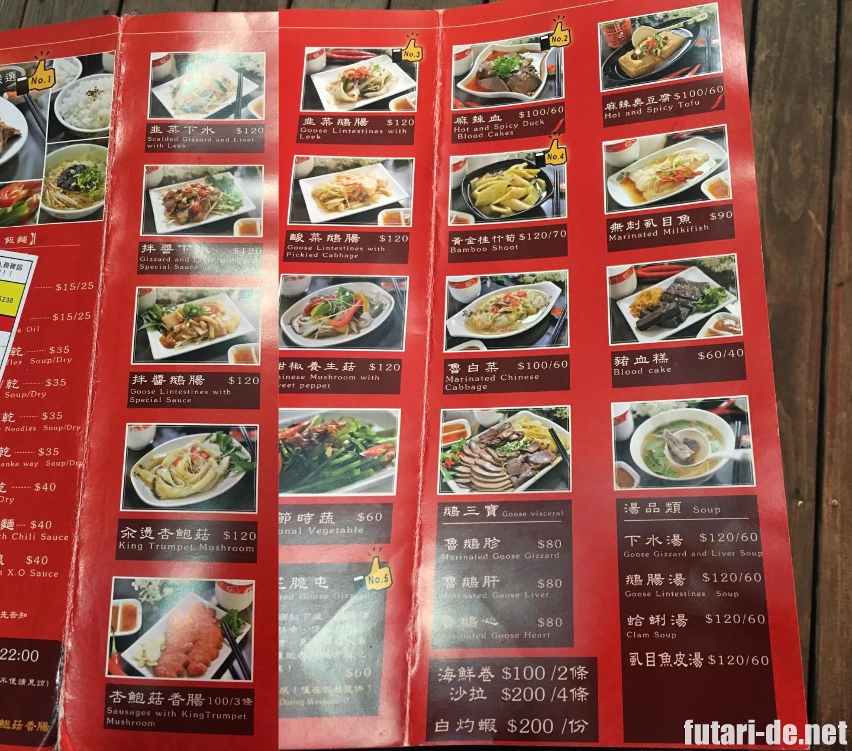 台湾 台北 阿城鵝肉